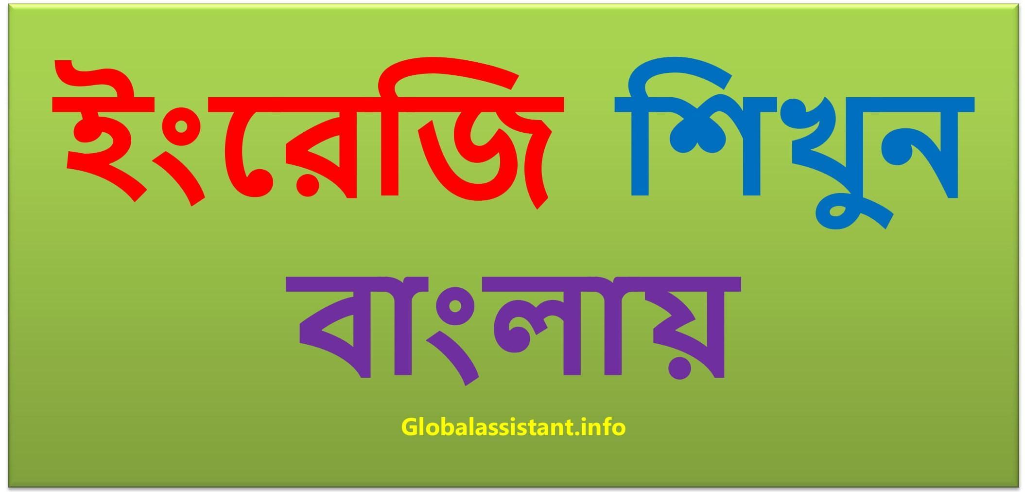 Learn English Abusive Sentence in Bangla- ইংরেজিতে গালাগালি শিখুন